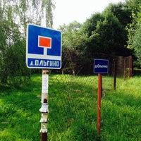 Photo taken at Деревня Ольгино by Olga G. on 7/4/2014