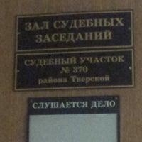 Photo taken at Мировые судьи участков № 369, 370 by Anton K. on 11/23/2012
