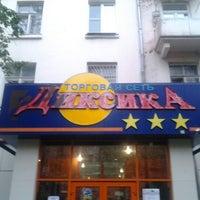 Photo taken at Диксика by Александр О. on 9/22/2012