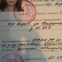Photo taken at УФМС Покровское-Стрешнево by Marina K. on 2/25/2014