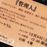 Photo taken at シアタートラム by あやか on 12/9/2017
