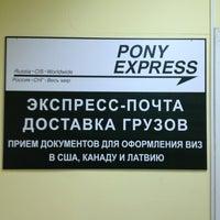 Photo taken at Pony Express by Андрей+ on 2/13/2013