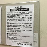 8/16/2015にTomoaki M.が肉のハナマサ 大井町店で撮った写真