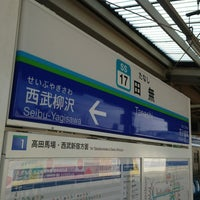 Photo taken at Tanashi Station (SS17) by かずみん on 2/11/2013