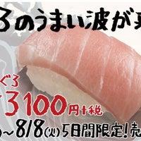 8/6/2017にHidenori M.がスシロー 茅ヶ崎店で撮った写真
