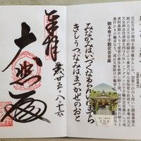 Photo taken at 岩間寺 (岩間山 正法寺) by Hidenori M. on 8/16/2013