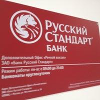 Снимок сделан в Банк Русский Стандарт пользователем Alexandra G. 11/2/2013