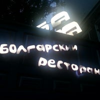 Photo taken at Баба Марта by Evgeny A. on 7/25/2013