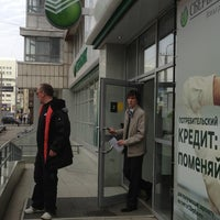 Photo taken at Сбербанк by Nazila G. on 5/15/2013