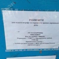 Photo taken at Гаи Оболонского Района by Станіслав С. on 6/6/2013