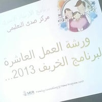 Photo taken at مركز صدى by Close ✨. on 6/3/2013