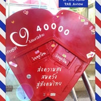 Photo taken at Khon Kaen Post Office by Ekkaphong S. on 4/11/2013