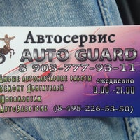Photo taken at AutoGuard by Den S. on 5/4/2013
