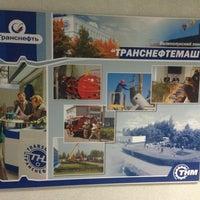 "Photo taken at ОАО ""АК Транснефть"" by Vitalia G. on 9/4/2013"
