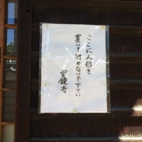 Photo taken at 宝鏡寺門跡(百々御所) by ◯ on 9/14/2014