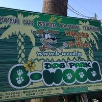 Photo taken at DOG PARK B-Wood by Nobuyuki O. on 10/21/2012