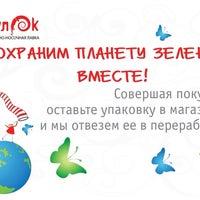 Photo taken at ЧулОК чулочно-носочная лавка by ЧулОК on 12/10/2013