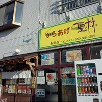 Photo taken at からあげ聖林 新潟店 by Toto on 11/16/2013