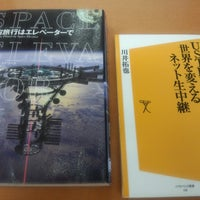 Photo taken at 白山市立 松任図書館 by Miki M. on 7/7/2013