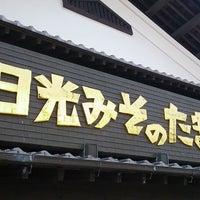 Photo taken at 日光みそのたまり漬・上澤梅太郎商店 by 哲 濱. on 8/16/2013