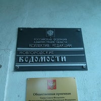 Photo taken at Новгородские Ведомости by Morozov M. on 8/11/2013