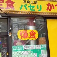 Снимок сделан в 洋食工房 パセリ пользователем Shie S. 11/4/2013
