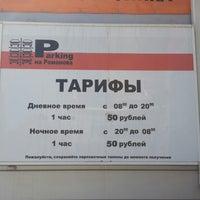Photo taken at Механизированная Парковка за Домом Быта by Svetkanfetka on 5/11/2014