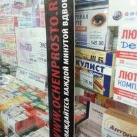 Photo taken at Аптека на Красногвардейской by Ksenea P. on 4/28/2014