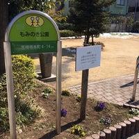 Photo taken at もみの木公園 by gotetsu on 2/22/2014