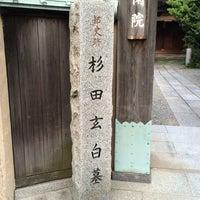 Photo taken at 杉田玄白墓 by gotetsu on 6/16/2014