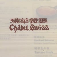 Photo taken at 瑞華餐廳 Chalet Swiss by Harris M. on 1/16/2015