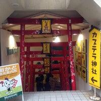 Photo taken at カステラ神社 by Kei on 8/5/2013