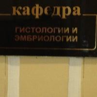 Photo taken at Кафедра Патологической Анатомии ВМедА by Марианна on 2/14/2013