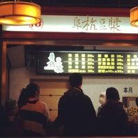 11/20/2012にHelena W.が阜杭豆漿で撮った写真
