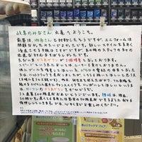 Photo taken at ローソン 丸亀原田町店 by ドラゴン 。. on 4/23/2017