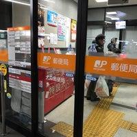 Photo taken at 大森郵便局 by Yasuo M. on 12/31/2017