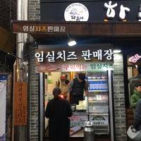 Photo taken at 임실치즈농협 by Charles Kang (. on 1/29/2017