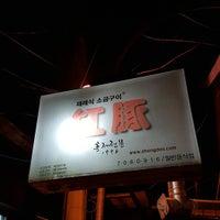 Photo taken at 홍돈 / 紅豚 by David K. on 10/21/2015