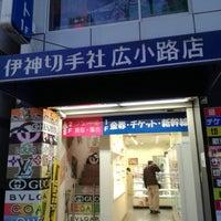 Photo taken at 伊神切手社 広小路店 by なべっち  . on 2/9/2018