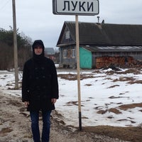 Photo taken at Луки by Polina Z. on 2/16/2014
