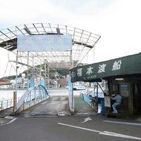 Photo taken at 福本渡船 向島側フェリーのりば by moni9999 on 10/7/2012