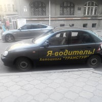 Photo taken at Транстур by Anny P. on 8/4/2014