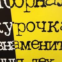 Снимок сделан в McDonald's пользователем Ульяна О. 12/19/2012