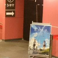 Photo taken at アムシネマ by こーち @. on 8/26/2016