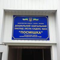 "Photo taken at Дитячий заклад (ясла-садок) #63, ""Посмішка"" by Serg X. on 9/13/2013"