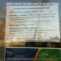 Photo taken at Федеральная Налоговая Служба МРИ ФНС #1 by Iren A. on 10/26/2012