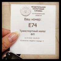 Photo taken at Федеральная Налоговая Служба МРИ ФНС #1 by Iren A. on 3/11/2014