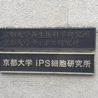 Photo taken at CiRA (京都大学iPS細胞研究所) by Takeyoshi on 3/29/2016