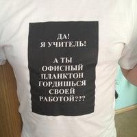 Photo taken at Педагогический колледж №4 by Антон Е. on 4/11/2013