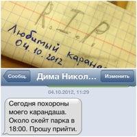 Photo taken at Школа № 253 by Nastya 👑 K. on 10/4/2012